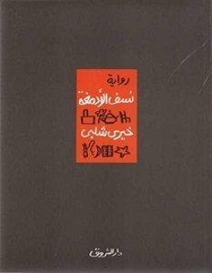 تحميل رواية نسف الأدمغة pdf – خيري شلبي