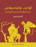 تحميل كتاب أوديب وثيسيوس pdf – أندريه جيد