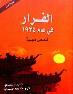 تحميل رواية الفرار فى عام 1934 pdf – سو تونغ