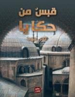 تحميل كتاب قبس من حكايا pdf – عمر جوبا