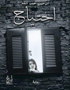تحميل رواية احتياج pdf – نرمين عبد الله