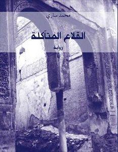 تحميل رواية القلاع المتآكلة pdf – محمد ساري