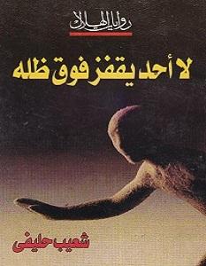 تحميل رواية لا أحد يقفز فوق ظله pdf – شعيب حليفي