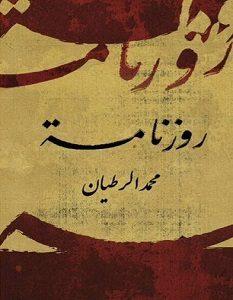 تحميل كتاب روزنامة pdf – محمد الرطيان