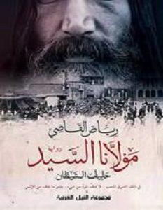 تحميل رواية مولانا السيد حليف الشيطان pdf – رياض القاضي