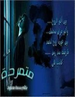 تحميل رواية متمردة pdf – بسمة محمود