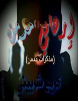 تحميل رواية إرهابي مدمن pdf – كريم شربيني