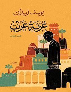 تحميل رواية غربة عرب pdf – يوسف زيدان