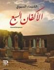 تحميل رواية الأكفان السبع pdf – الشيماء السيوفي