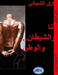 تحميل رواية أنا والشيطان والوطن pdf – طارق الشيباني