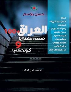 تحميل رواية العراق + 100 pdf – حسن بلاسم