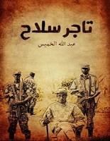تحميل كتاب تاجر سلاح pdf – عبد الله الخميس