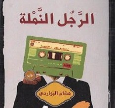 تحميل رواية الرجل النملة pdf – هشام البواردي