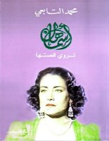 تحميل كتاب الكيان أسمهان تروي قصتها pdf – محمد التابعي