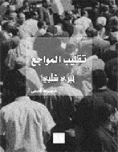تحميل رواية تقليب المواجع pdf – خيري شلبي