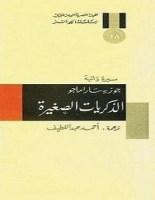 تحميل كتاب الذكريات الصغيرة pdf – جوزيه ساراماجو