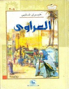 تحميل رواية العراوي pdf – خيري شلبي