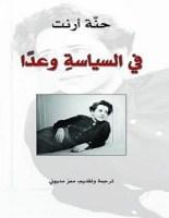 تحميل كتاب في السياسة وعدا pdf – حنة أرنت