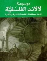 تحميل كتاب موسوعة لالاند الفلسفية pdf – أندريه لالاند