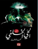 تحميل رواية الحي الخلفي pdf – محمد زفزاف