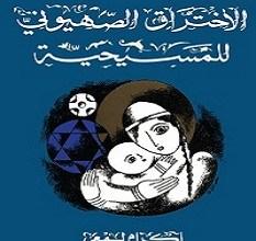 تحميل كتاب الاختراق الصهيوني للمسيحية pdf – إكرام لمعي