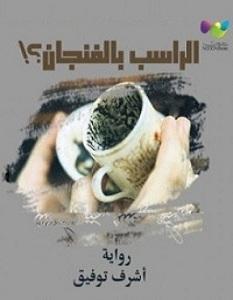 تحميل رواية الراسب بالفنجان pdf – أشرف توفيق