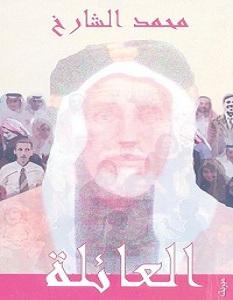 تحميل رواية العائلة pdf – محمد الشارخ
