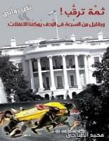 تحميل رواية ثمة ترقب pdf – محمد الطناحي