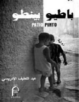 تحميل رواية باطيو بينطو pdf – عبد اللطيف الإدريسي