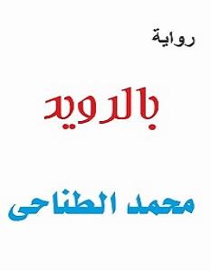 تحميل رواية بالرويد pdf – محمد الطناحي
