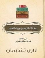 تحميل كتاب علاقات الزوجين ببيت الحما pdf – غاري تشابمان