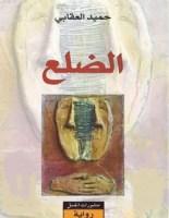 تحميل رواية الضلع pdf – حميد العقابي