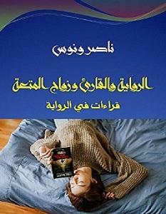 تحميل كتاب الرواية والقارئ وزواج المتعة pdf – ناصر ونوس