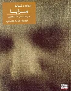 تحميل كتاب مرايا pdf – إدواردو غاليانو