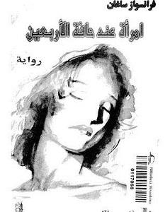 تحميل رواية امرأة عند حافة الأربعين pdf – فرانسواز ساجان