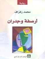 تحميل رواية أرصفة وجدران pdf – محمد زفزاف