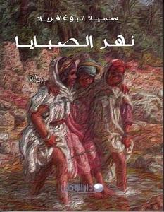 تحميل رواية نهر الصبايا pdf – سمية البوغافرية