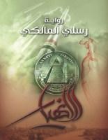 تحميل رواية الانهيار pdf – رسلي المالكي