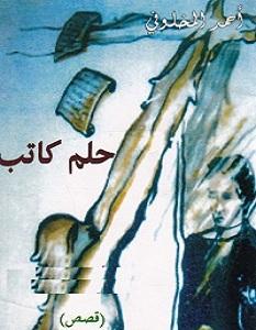 تحميل رواية حلم كاتب pdf – أحمد المخلوفي