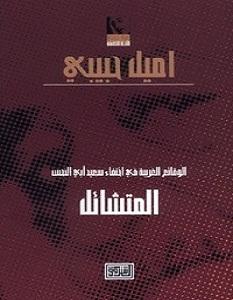 تحميل رواية الوقائع الغريبة فى اختفاء سعيد أبى النحس المتشائل pdf – إميل حبيبي
