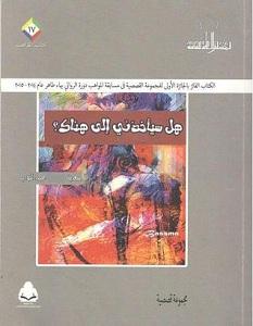 تحميل رواية هل سيأخذني إلى هناك pdf – سعدية عبد التواب