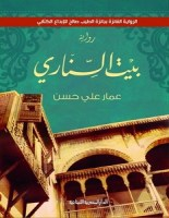 تحميل رواية بيت السناري pdf – عمار على حسن