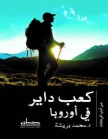 تحميل كتاب كعب داير فى أوروبا pdf – محمد بريشة