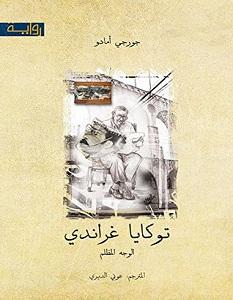 تحميل رواية توكايا غراندي pdf – جورجي أمادو