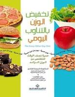 تحميل كتاب تخفيض الوزن بالتناوب اليومي pdf – كريستا فارادي