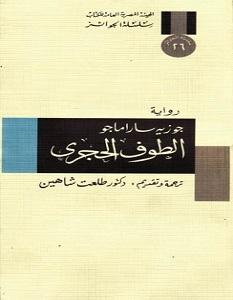 تحميل رواية الطوف الحجري pdf – جوزيه ساراماجو