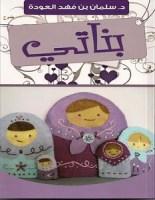 تحميل كتاب بناتي pdf – سلمان العودة