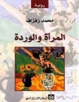 تحميل رواية المرأة والوردة pdf – محمد زفزاف