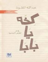 تحميل كتاب كخة يا بابا pdf – عبد الله المغلوث