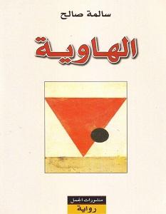 تحميل رواية الهاوية pdf – سالمة صالح